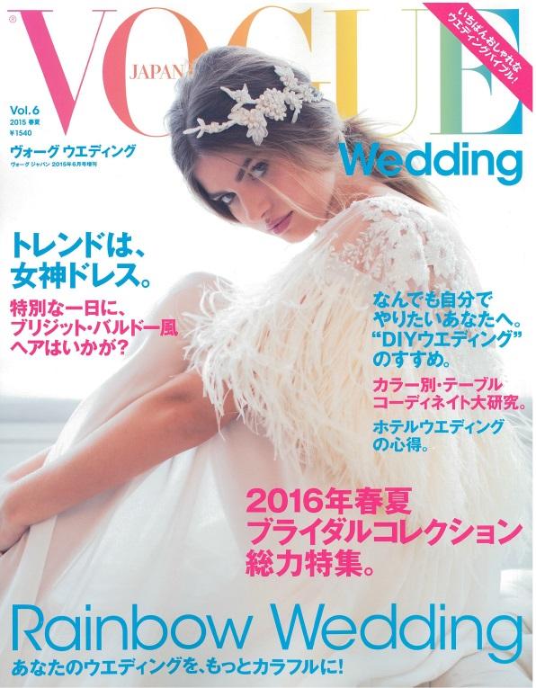 VOGUE Wedding 2015春夏 Vol.6 Rainbow Wedding