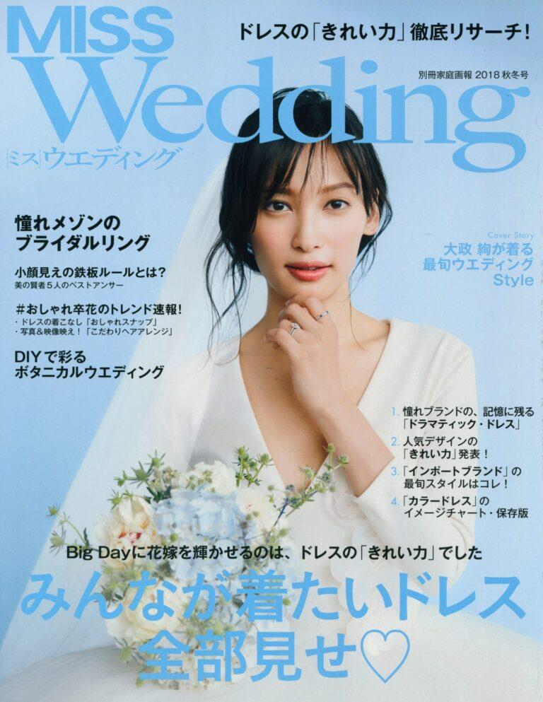 MISS Wedding 2018秋冬号(VIKTOR&ROLF mariage)