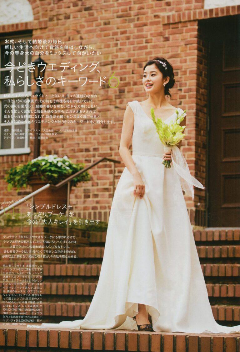 Oggi Wedding book (Carolina Herrera)