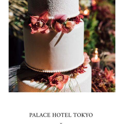 パレスホテル東京で行われたパーティでトリートドレッシングの新作ドレスをお披露目