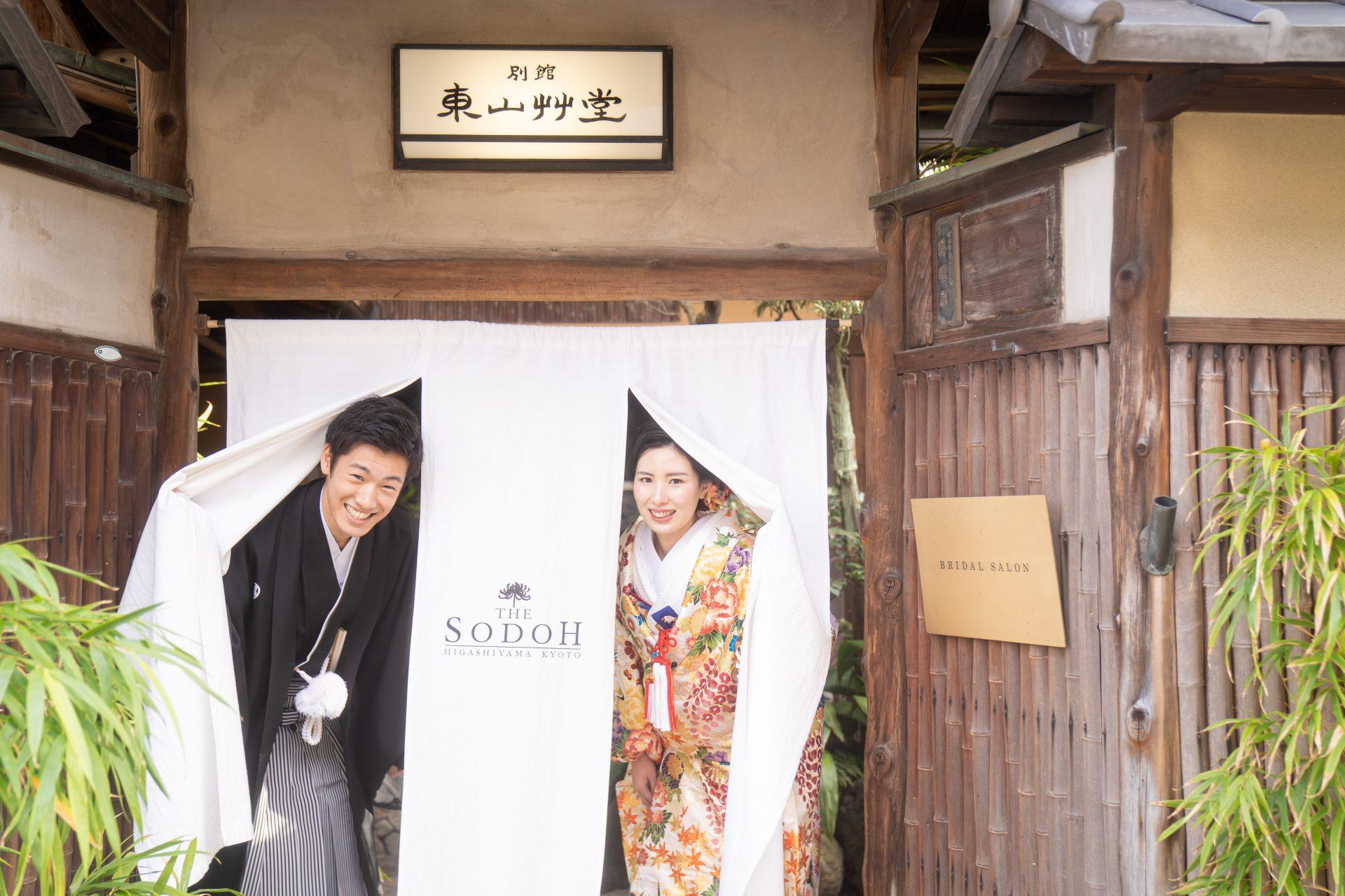 ザソウドウ東山京都でザトリートドレッシング京都店の白地の色打掛と黒羽二重の紋付袴を着た前撮りのご紹介