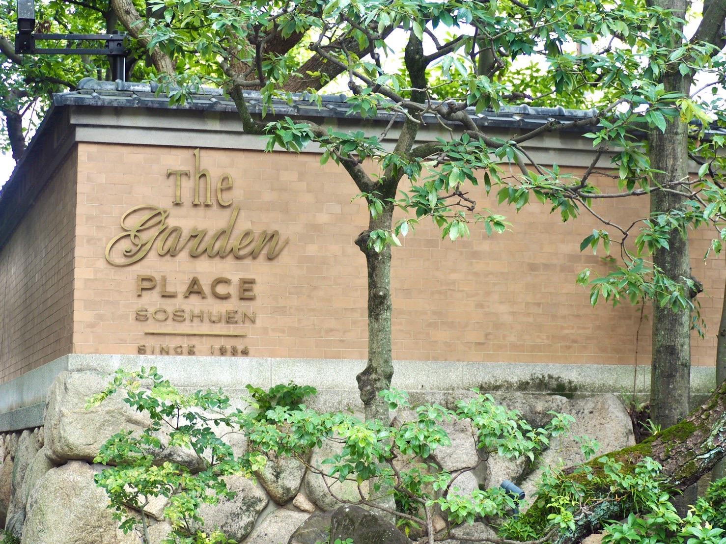 ザ・トリートドレッシング神戸店が提携させていただいている蘇州園のご紹介