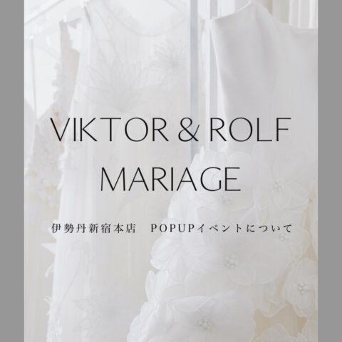 トリートからVIKTOR&ROLF MARIAGE(ヴィクター アンド ロルフ マリアージュ)期間限定 POP UPについてお知らせ。