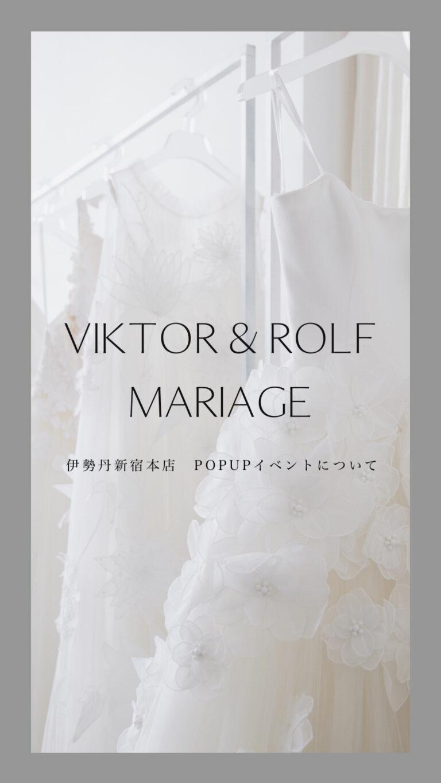 VIKTOR&ROLF MARIAGE(ヴィクター アンド ロルフ マリアージュ)期間限定 POP UPについて
