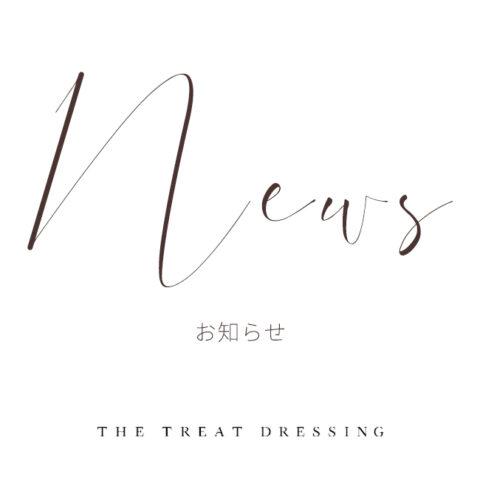 トリート東京エリア(THE TREAT DRESSING ADDITION店とMiss TREAT)店舗統合のお知らせ